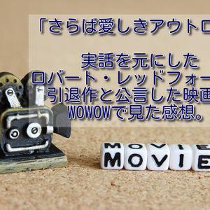 「さらば愛しきアウトロー」実話を元にしたロバート・レッドフォードが引退作と公言した映画をWOWOWで見た感想。