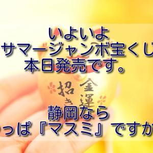 いよいよサマージャンボ宝くじ本日発売です。静岡ならやっぱ『マスミ』ですか?