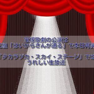宝塚歌劇の公演は花組「はいからさんが通る」で本日再開「タカラヅカ・スカイ・ステージ」ではうれしい生放送