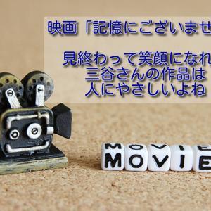 映画「記憶にございません」見終わって笑顔になれる三谷さんの作品は人にやさしいよね。