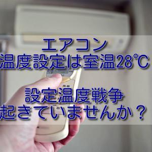 エアコンの温度設定は室温28℃、「設定温度戦争」が起きていませんか?