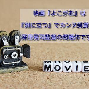 映画『よこがお』は『淵に立つ』でカンヌ受賞した深田晃司監督の問題作です。