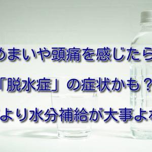 めまいや頭痛を感じたら「脱水症」の症状かも?何より水分補給が大事よね。