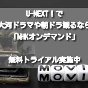 U-NEXT!で大河ドラマや朝ドラ観るなら「NHKオンデマンド」無料トライアル実施中