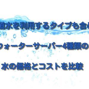 水道水を利用するタイプも含めウォーターサーバー4種類の水の価格とコストを比較