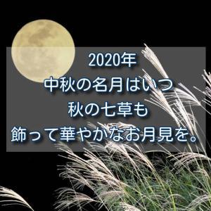 2020年中秋の名月はいつ、秋の七草も飾って華やかなお月見を。