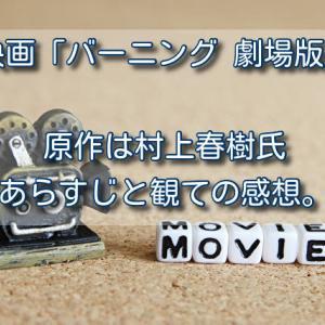 映画「バーニング 劇場版」原作は村上春樹氏。あらすじと観ての感想。