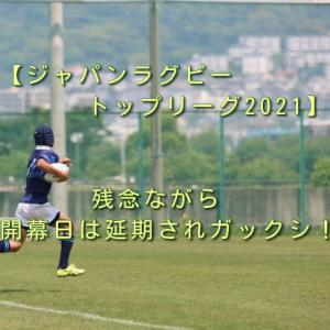 【ジャパンラグビートップリーグ2021】残念ながら開幕日は延期されガックシ!