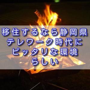 移住するなら静岡県、テレワーク時代にピッタリな環境らしい
