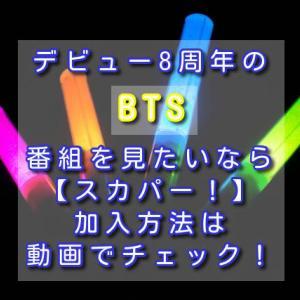 デビュー8周年のBTSの番組を見たいなら【スカパー!】加入方法は動画でチェック!