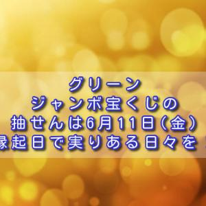 グリーンジャンボ宝くじの抽せんは6月11日(金)、縁起日で実りある日々を!