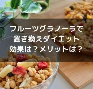 【フルグラで置き換えダイエット】効果やメリット・デメリットは?