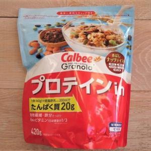 【Calbeeグラノーラプラス プロテインin】プロテイン級にタンパク質をとれるフルグラ!?