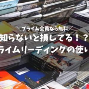 まだコンビニで雑誌買ってるの?プライムリーディングなら雑誌が無料で読めるぞ!