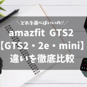 amazfit GTS2・GTS2e・GTS2miniを徹底比較