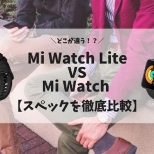 【Mi Watch vs Mi Watch Lite】公式日本語版が発売の2種を徹底比較!