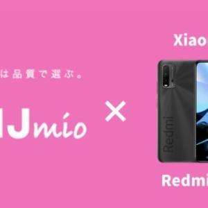 【IIJmioで税込110円】Redmi 9tがMNP限定セール【5月31日まで】