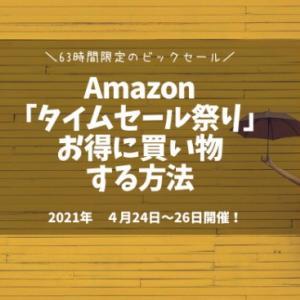 【Amazonタイムセール祭り:4月24日~26日】セール品をさらにお得に買う方法を紹介