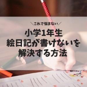 絵日記が苦手な小学1年生がスラスラ書けるようになる方法【まずは言葉にしてみる】