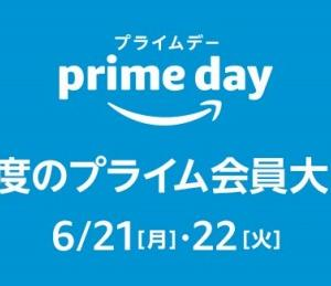 【2021年】Amazon prime dayプライムデーでお得に買いものする方法&おすすめキャンペーンまとめ