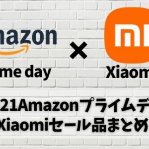 【2021年Amazonプライムデー】Xiaomiセール品・目玉商品まとめ