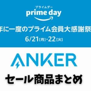 【2021年Amazonプライムデー】Anker(アンカー)おすすめセール品・目玉商品まとめ