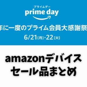 【2021年Amazonプライムデー】fire TV・fireタブレット・kindke・Echoが2日間の限定特価セール