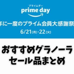 【2021年Amazonプライムデー】フルグラ・シリアルおすすめセール品・目玉商品まとめ