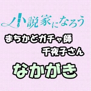 【自作小説】まちかどガチャ師 千夜子さん「Tap2」なかがき