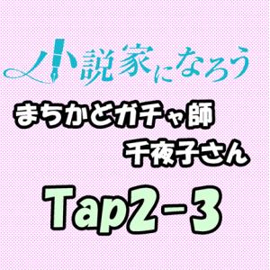 【自作小説】まちかどガチャ師 千夜子さん「Tap2-3【リセマラ】次っていつだかわかりますか?」