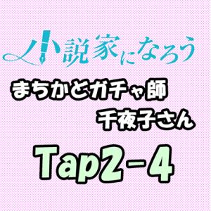 【自作小説】まちかどガチャ師 千夜子さん「Tap2-4【リセマラ】次っていつだかわかりますか?」