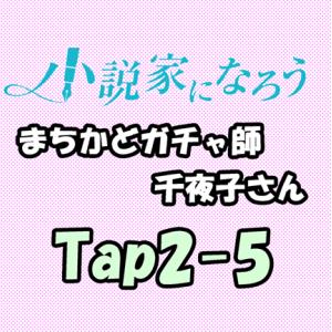 【自作小説】まちかどガチャ師 千夜子さん「Tap2-5【リセマラ】次っていつだかわかりますか?」