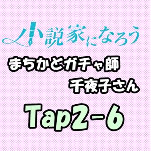 【自作小説】まちかどガチャ師 千夜子さん「Tap2-6【リセマラ】次っていつだかわかりますか?」