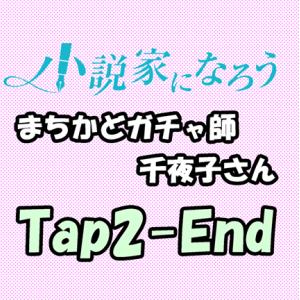 【自作小説】まちかどガチャ師 千夜子さん「Tap2-End【リセマラ】次っていつだかわかりますか?」