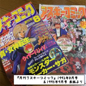 【アスコミ】月刊アスキーコミックを語ろう