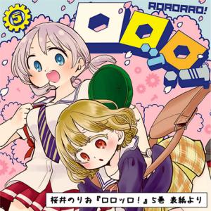 【桜井のりお/ロロッロ!】5巻 読み終え雑談(ネタバレ感想)