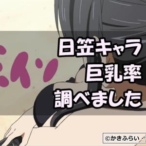 【2019年版】日笠陽子さんの演じた巨乳キャラ44選