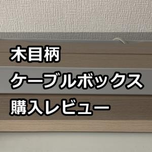 【レビュー】サンワダイレクト 木目柄ケーブルボックス「200-CB006」|デカい電源タップもすっきり収納