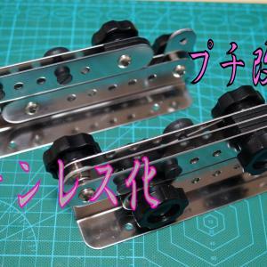 TACKLE in JAPAN アユプロ・ノットマスタープチ改造 ボルトと座金をステンレスに変更してみた!