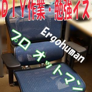 Ergohumanエルゴヒューマン プロ オットマン内蔵型  椅子レビュー!