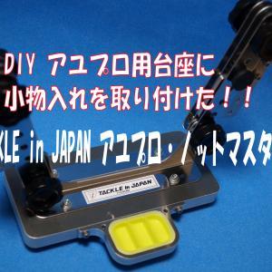 DIYでつくる! TACKLE in JAPAN(タックルインジャパン)  アユプロ用の自作アルミ台座に小物入れを追加!