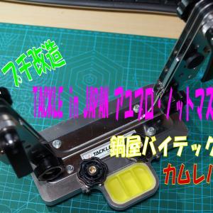TACKLE in JAPAN アユプロ・ノットマスター プチ改造 ノブナットをカムレバーに変更してみた!