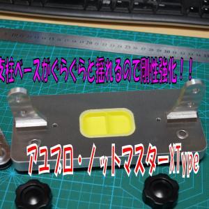 TACKLE in JAPAN アユプロ・ノットマスター 改造 支柱の剛性を高めて支柱幅を可変させてみた!