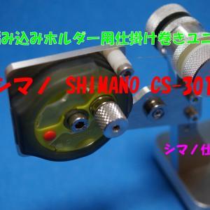 編み込みホルダー用仕掛け巻 シマノ SHIMANO CS-301L仕様ユニット 編