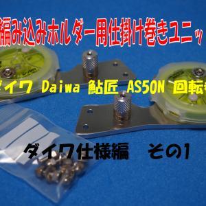 編み込みホルダー用仕掛け巻 ダイワ Daiwa 鮎匠 AS50N 回転巻R仕様ユニット編 その1~製作工程