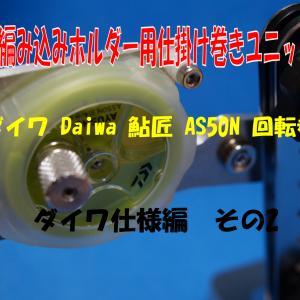 編み込みホルダー用仕掛け巻 ダイワ Daiwa 鮎匠 AS50N 回転巻R仕様ユニット編 その2~ハンドルの製作工程~取り付けインプレッション