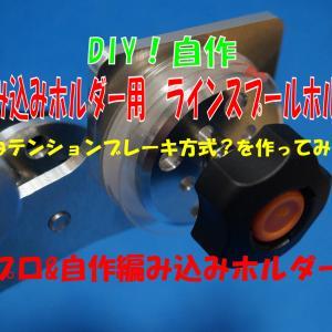 DIY!自作 編み込みホルダー用 ラインスプールホルダー ばねテンションブレーキ方式?を作ってみた!!
