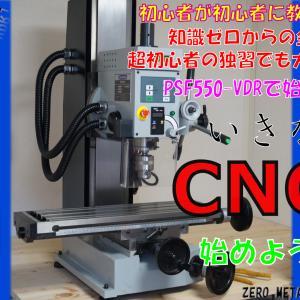 金属加工初心者が教える!はじめてのフライス盤「PSF550-VDR」いきなりCNCの近道!! 購入前準備編