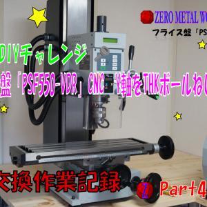フライス盤「PSF550-VDR」CNC Y軸をTHKボールねじに交換! 作業記録 Part4