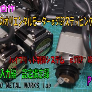はじめてのオリエンタルモーターαSTEPステッピングモーター!パルス入力編 設定備忘録 Part3 αSTEP AR series Test run